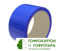 Клейкая лента (скотч) упаковочная синяя. Размер: 48мм х 50 м. Плотность 45 г/м2.